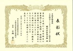 H29NEXCO安全表彰(トンネルシェルター撤去)-1
